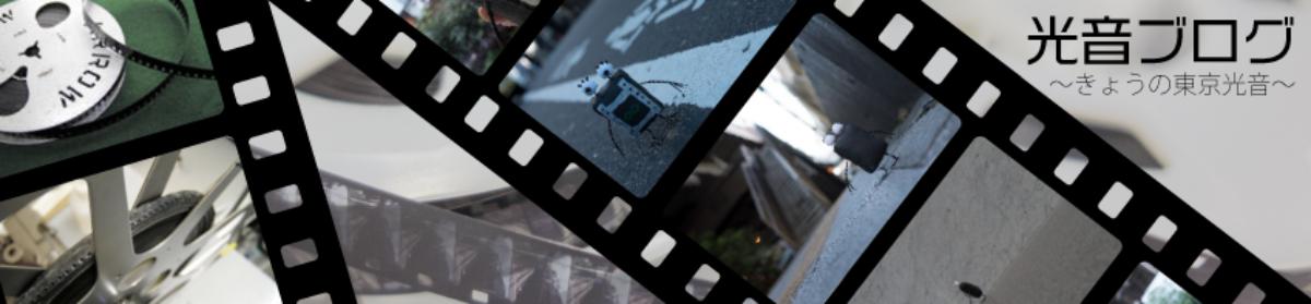 光音ブログ -きょうの東京光音-